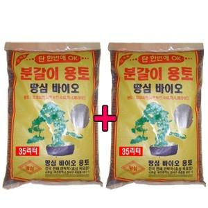 땅심(초특가)/분갈이흙/상토/퇴비/마사토/배양토/거름