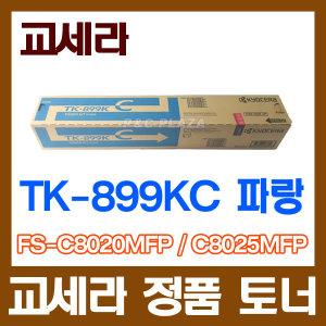 교세라 정품토너 TK-899KC/파랑/FS-C8020MFP/TK-899K