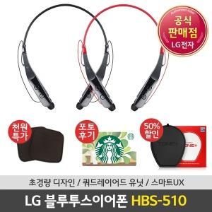 스타벅스증정/ LG 블루투스이어폰 톤플러스 HBS-510 E