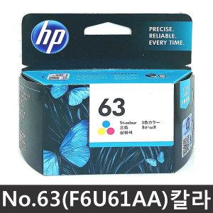 정품잉크 F6U61AA(칼라)HP63 DJ1112 DJ2130 DJ2132