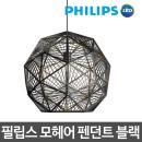 필립스 LED팬턴드 모헤어 블랙  LED식탁등