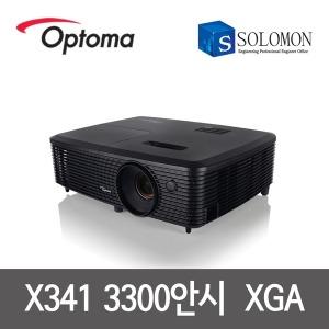 X341/XGA/3300안시/램프10000시간/옵토마/솔로몬