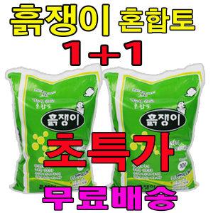 화분/분갈이흙/마사토/상토/퇴비/식물영양제/원예용품