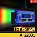 방송용 컬러 LED A-2200C /LED컬러조명/180W 지속광