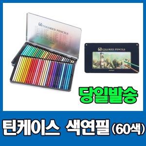문화 틴 케이스 60색 학습 전문가 고급 색연필 색칠