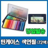 문화 틴 케이스 72색 학습 전문가 고급 색연필 색칠