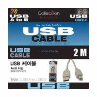 (Collection)  Collection  고급형 USB AtoB 타입/2M/프린터/3.5외장하드/스캐너 케이블