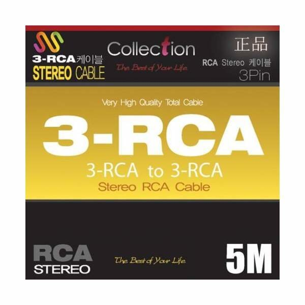 (Collection)  Collection  고급형 3RCA_M to 3RCA_M/3Pin Stereo Cable/5M/Gold도금/스테레오케이블