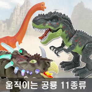 움직이는 공룡 장난감 완구 11종류/ 티라노사우르스
