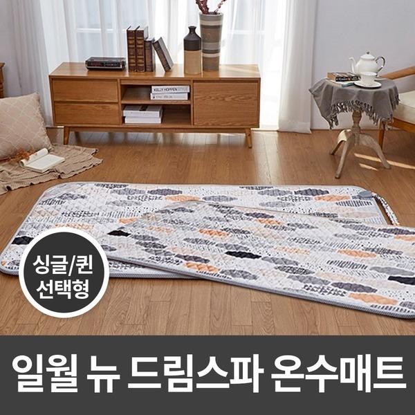 [일월] 2018년 일월 프리미엄 뉴드림스파 항균안심 온수매트