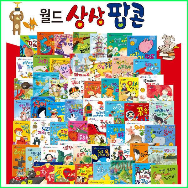 2019년/한국헤르만헤세/월드상상팝콘/전60권/정품/새책/월드상상팝콘/K9