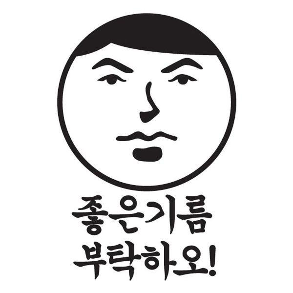 주유구스티커_좋은기름 부탁하오 01
