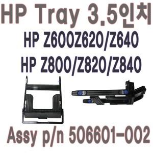 HP TRAY Z600 Z620 Z640 Z800 Z820 Z840 506601-002