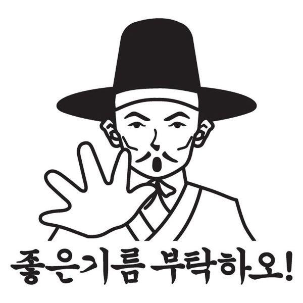 주유구스티커_좋은기름 부탁하오 02