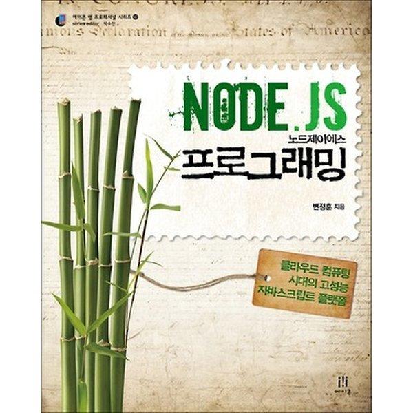 Node.js 노드제이에스 프로그래밍 - 클라우드 컴퓨팅 시대의 고성능 자바스크립트 플랫폼