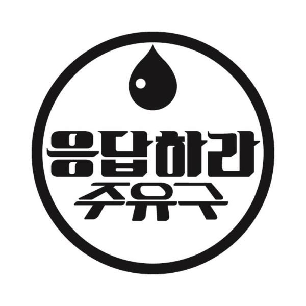 주유구스티커_응답하라 주유구 02