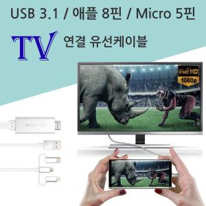 삼성 갤럭시 노트5 TV연결 S1000/MHL/미러링/프로젝터
