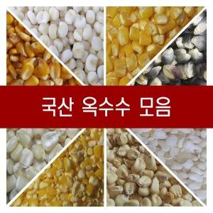 국산 깐찰옥수수알 깐찰옥수수쌀 -1Kg- ( 다온농산 )