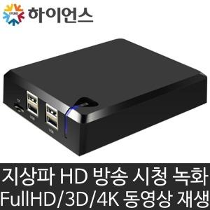 TV007 FullHD 3D 4K 동영상재생/지상파HD방송시청녹화