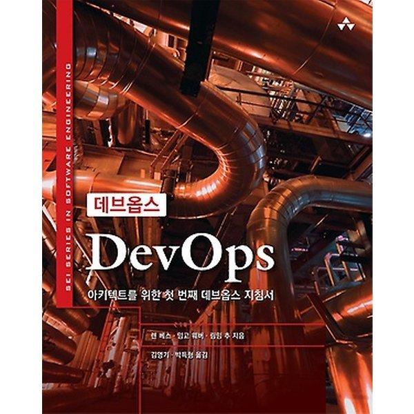 데브옵스 DevOps - 아키텍트를 위한 첫 번째 데브옵스 지침서