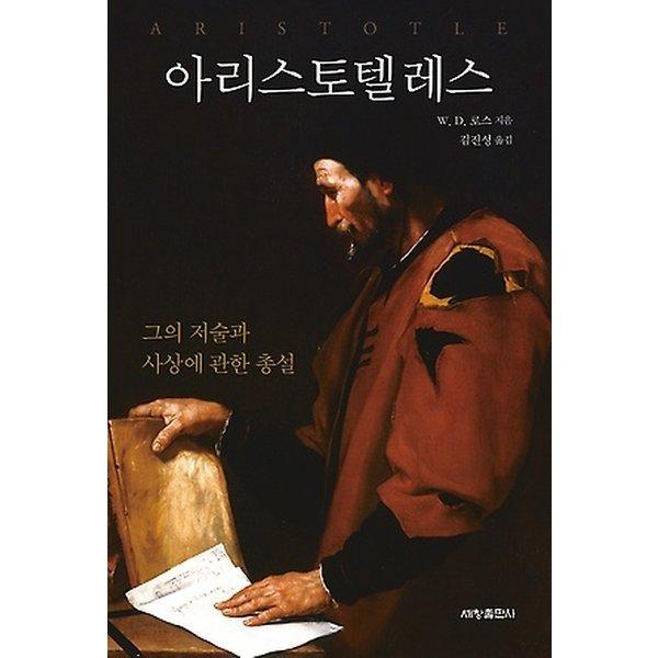 아리스토텔레스 - 그의 저술과 사상에 관한 총설