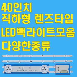 40인치 LED백라이트 직하형 렌즈타입 여러종류