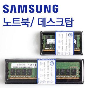 노트북/데스크탑DDR3 8GB/12800/저전력/DDR4 8GB19200
