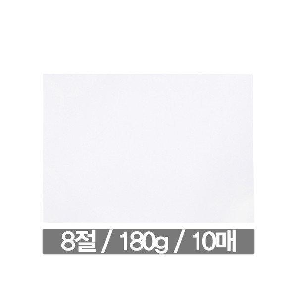118392 도화지 8절 180g(10매/근영사)