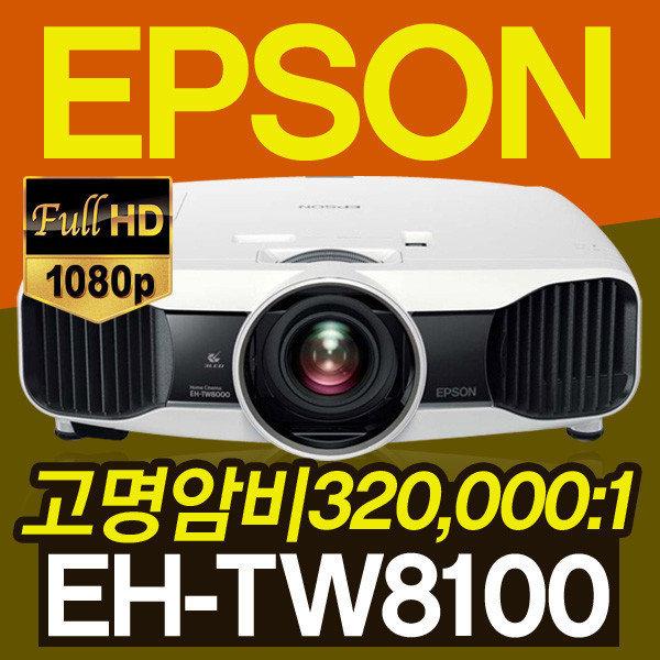 엡손  EH-TW8100 LCD 풀HD 2400안시 빔프로젝터 빔프로젝트