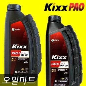 오일마트 GS Kixx PAO1 0W30 0W40 킥스 파오 합성오일