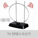 UHD TV 실내 안테나 디지털 지상파 티비 티브이 UHF