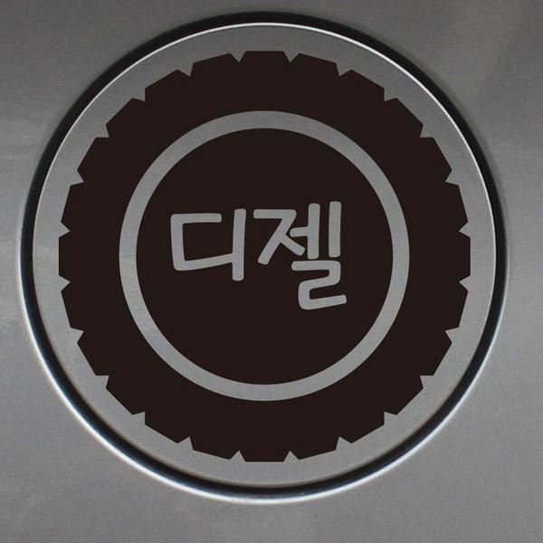 주유구스티커_타이어 디젤