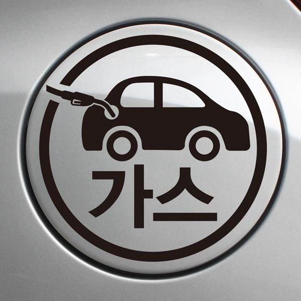 주유구스티커_자동차 가스