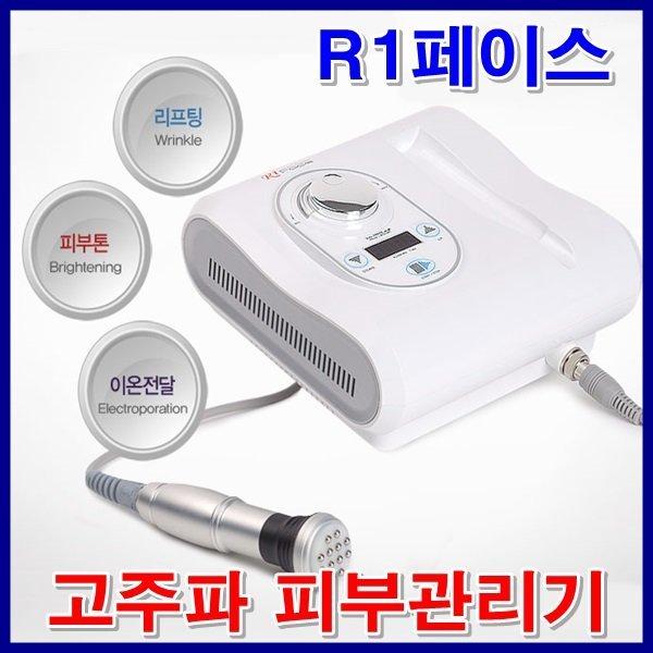 알원페이스 고주파기/R1페이스/고주파 피부관리기