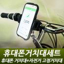 휴대폰거치대세트 자전거스마트폰거치대 핸드폰 용품