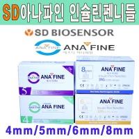 에스디아나파인인슐린펜니들32G 4/5/6/8mm/1통(100개)
