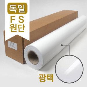 FS 광택 포토용지 1067x30m HP Q1428B Q1428A 대체품