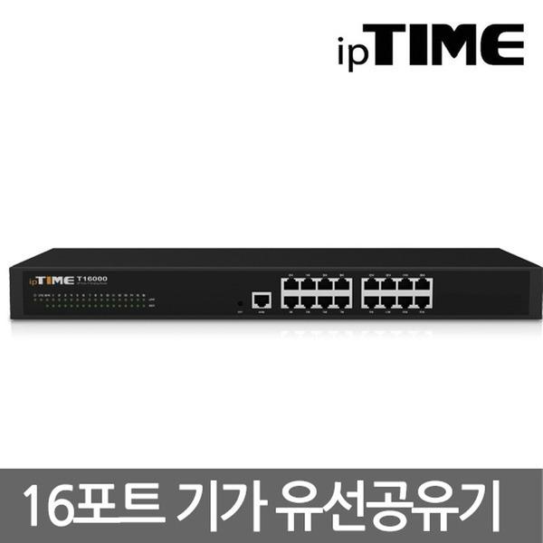 _EFM ipTIME T16000 기가/유선/16포트/공유기