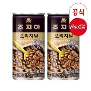 조지아 오리지널175ml 30캔/음료수/캔커피