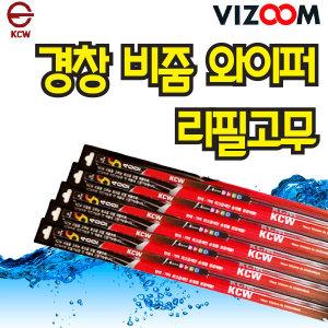 KCW 경창 비줌 와이퍼 리필고무