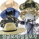 정글모자/밀짚/여름/사파리/등산/벙거지/자외선차단