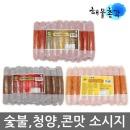 소시지 1kgx2팩(20개) 숯불구이 청양 콘 소세지 캠핑