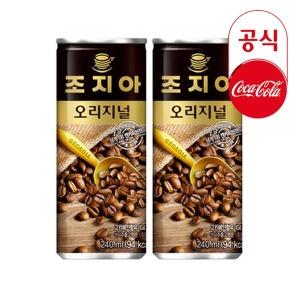 조지아 오리지널 240ml 30캔/음료수/캔커피