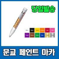 문교 산업 공장 사무용 리폼 페인트 12색 클립 마카