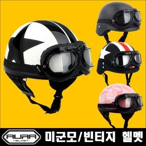 (제이모터스)고글모 헬멧 오토바이용품 바이크 하이바