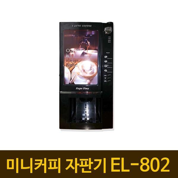 EL802(2구믹스)/커피머신/커피자판기/미니자판기