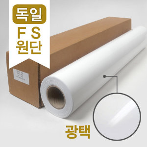FS 광택 포토용지 A1 610x30m Q1426B Q1426A 대체품