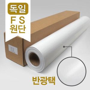 FS 반광택 포토용지 A1 610x30m Q1420B Q1420A 대체품