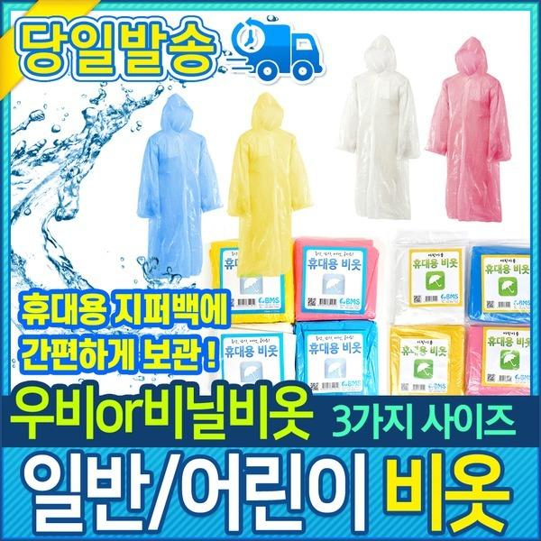 휴대용우비/일회용우비/우의/우비/비옷/휴대용비옷