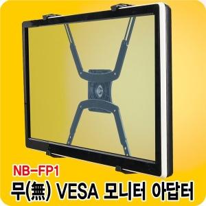 NB-FP1 無VESA 모니터 브라켓 아답터 편리한 간격 조정